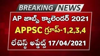 AP Jobs Calendar 2021 latest update   17th May 2021