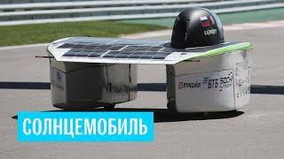 Первый российский солнцемобиль