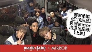 MC獨家追蹤《全民造星》男團 Mirror 出道全紀錄!【上集】