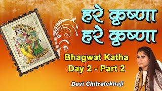 Hare Krishna Hare Krishna  Bhagwat Katha Day 2 - Part 2 Devi Chitralekhaji
