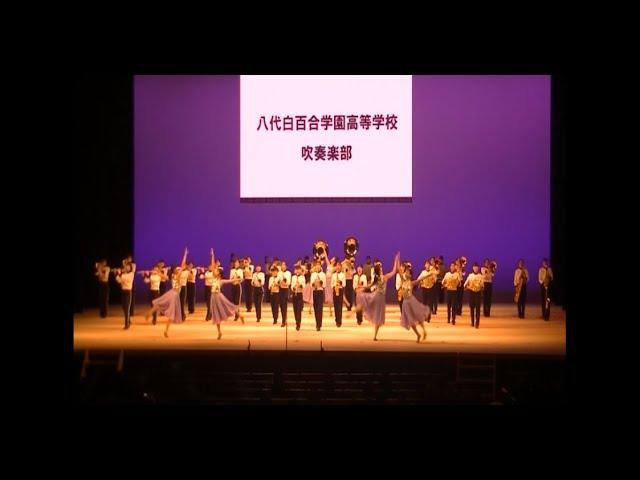 熊本【八代白百合学園高等学校】