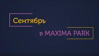 Сентябрьские турниры в MAXIMA PARK