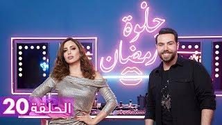 الحلقة 20: حلوة رمضان 2018 مع نسرين طافش - EP20: HELWET RAMADAN 2018 X Nesreen Tafesh