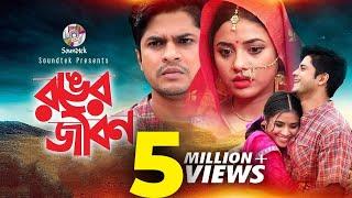 Ronger Jibon | Niloy | Tasnuva Tisha | New Bangla Natok 2019