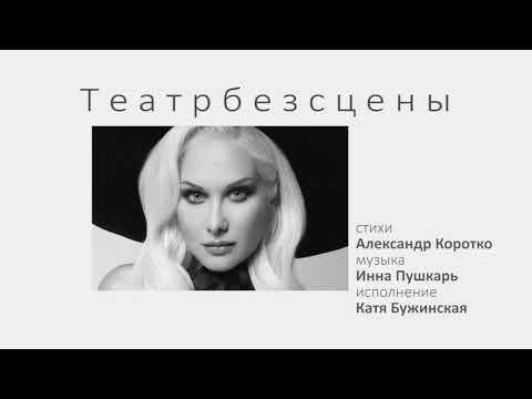 Александр Коротко, Песни , Театр без сцены Катя Бужинская