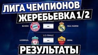 Результаты жеребьевки 1/2 финала Лиги чемпионов-2017/18. Бавария - Реал, Ливерпуль - Рома