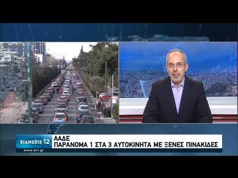 'Ελεγχοι ΑΑΔΕ: Παράνομα ένα στα τρία αυτοκίνητα με ξένες πινακίδες | 04/07/2020 | ΕΡΤ