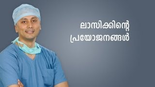 Benefits of Blade Free LASIK Surgery, Malayalam Language