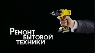 Ремонт бытовой техники!