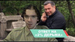 """Ответ Соловьеву на """"два процента дерьма"""""""