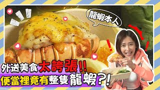 【下班Go Fun吧!】防疫大作戰!五星美食到你家!