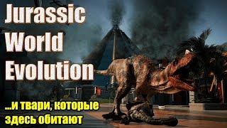 Кровавый Динозавролэнд | Jurassic World Evolution
