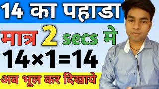 14 Table Trick // Maths Table Trick // Math Tables // Fast Tricks To Learn Table of 14