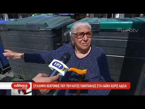 Σύλληψη 90χρονης που πουλούσε παντόφλες στη λαϊκή χωρίς άδεια   22/03/2019   ΕΡΤ