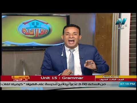 لغة انجليزية للصف الثالث الثانوي  2021 -  الحلقة 31 – Unit 15 : Grammar