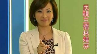 民視主播林靖芬推薦吳美玲富貴開運網