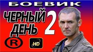 ЧЕРНЫЙ ДЕНЬ 2 продолжение лучшие боевики 2017 фильмы