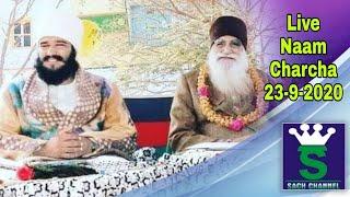Special Naam Charcha    23 September    Gurgaddi Diwas    11am    Dera Sacha Sauda    Sach Channel