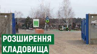 В Матвеевке хотят расширить кладбище, чтобы хоронить жителей Николаева: местные против