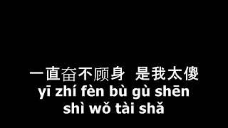 Shuo San Jiu San 说散就散 - LYRIC PINYIN