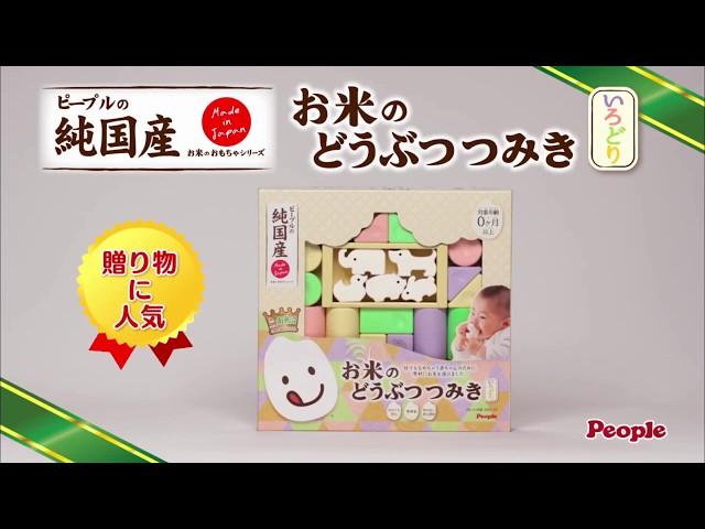 彩色米的玩具精選4件組