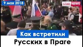 Как встретили русских в Праге 9 мая 2018