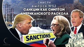 СМЫСЛЫ - Выпуск № 52 Санкции как симптомом американского раскола
