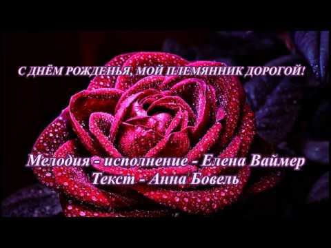 С ДНЁМ РОЖДЕНЬЯ, МОЙ ПЛЕМЯННИК ДОРОГОЙ! Елена Ваймер