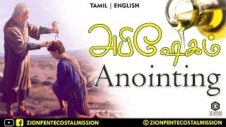 TPM Messages | Anointing | Pas.Durai | Bible Sermons | Tamil | English | ZPM