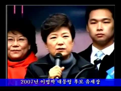 박근혜 실체를 밝히는 충격 영상!
