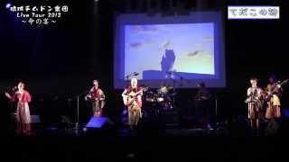 琉球チムドン楽団:てだこの唄 2013 Demo