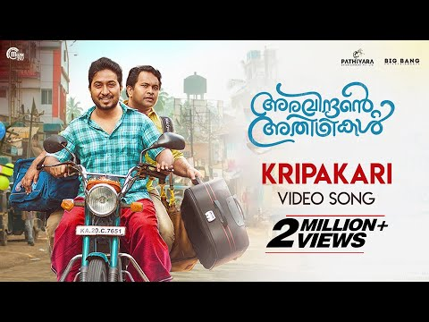 Kripaakari Devi Song - Aravindante Athidhikal