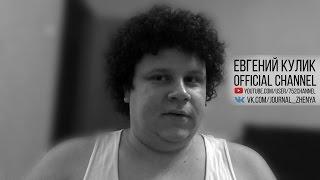 Скетч от Кулика: Социально-значимая короткометражка (#ЕвгенийКулик)