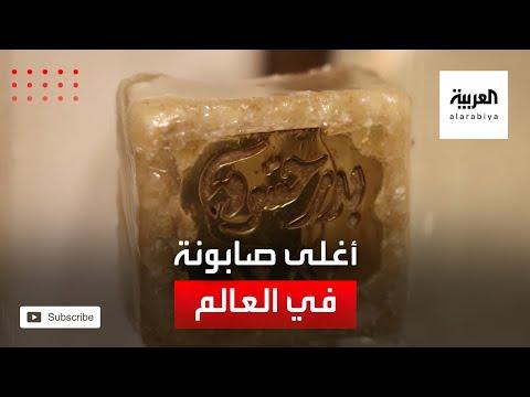 العرب اليوم - شاهد: أغلى صابونة في العالم مرصعة بالذهب والألماس