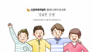 [신용회복 수기] 8화 '달콤한 인생'