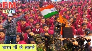 भारत माँ के लाडले || Fouji Karambir Live In DAV School Dwarka Delhi || Desh Bhakti Song 2018