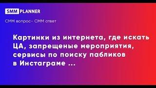 #4 СММ-вопрос и СММ-ответ от Слюсарева Ильи