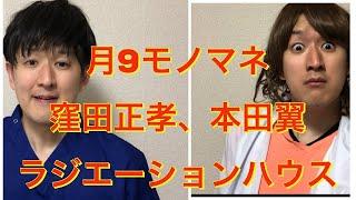 mqdefault - 【ラジエーションハウス】窪田正孝、本田翼、広瀬アリス 〜ドラマものまね94〜