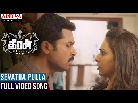 Download Sevatha Pulla Full Video Song | Theeran Adhigaaram Ondru Video Songs | Karthi, Rakul Preet | Ghibran HD Mp4 3GP Video and MP3