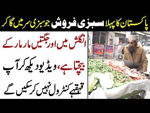 پاکستان کا پہلا سبزی فروش ، جو گانا گا کر اور جگتین مار کر سبزی بچتا ہے
