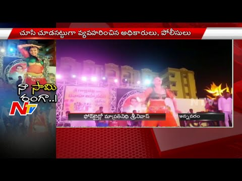 Vulgar-Recording-Dance-Programs-In-Annavaram-Temple-Premises-NTV-12-03-2016