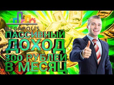 МЕГАПОЛИС 300 РУБЛЕЙ ПАССИВНОГО ДОХОДА В МЕСЯЦ