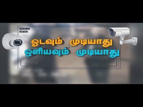 அறைக்குள் தவறு செய்தவர்களை சிறைக்குள் தள்ளும் CCTV Camera ..
