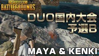 【PUBG】DUO大会予選: MAYA & KENKI【放送録画】