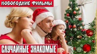Случайные знакомые фильмы про новый год Russkie novogodnie filmi