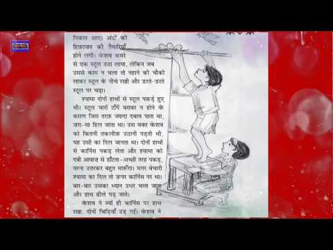 Happyclass - Nadaan Dost, Hindi, CLASS 6 - NCERT CBSE
