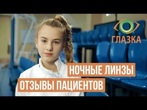 Клиника коррекции зрения в новосибирске