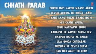 Chhath Parab, Bhojpuri Chhath Geet, By Tulsi Kumar, Shivani Full Audio Songs Juke Box - Download this Video in MP3, M4A, WEBM, MP4, 3GP