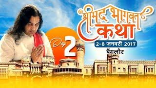 Bangalore LIVE Shrimad Bhagwat katha Day-02 ||03-01-2017|| Shri Devkinandan Thakur ji maharaj