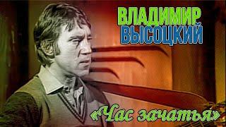 """""""Час зачатья"""" В Высоцкий кинохроника 50-х годов"""